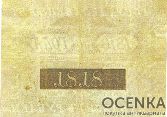 Ассигнация 50 рублей 1818-1843 годов - 1