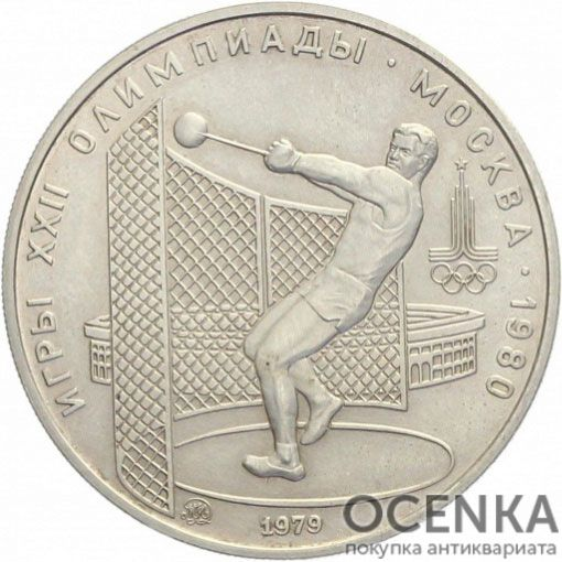 Серебряная монета 5 рублей 1979 года. Олимпиада-80. Метание молота - 2