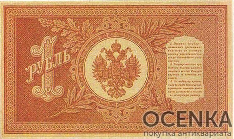 Банкнота (Билет) 1 рубль 1887-1896 годов - 1