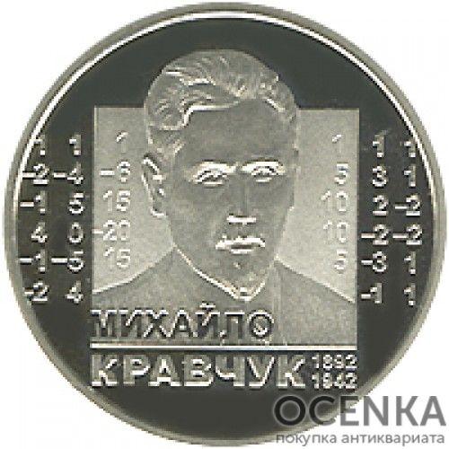 2 гривны 2012 год Михаил Кравчук