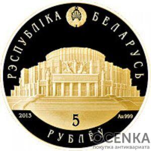 Золотая монета 5 рублей Белоруссии