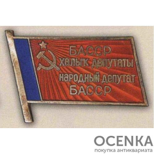 Нагрудный знак «Народный депутат ВС Башкирской АССР». 1990 г.