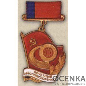 Минавтошосдор РСФСР. «Почетный автотранспортник». 70-е - 80-е гг.