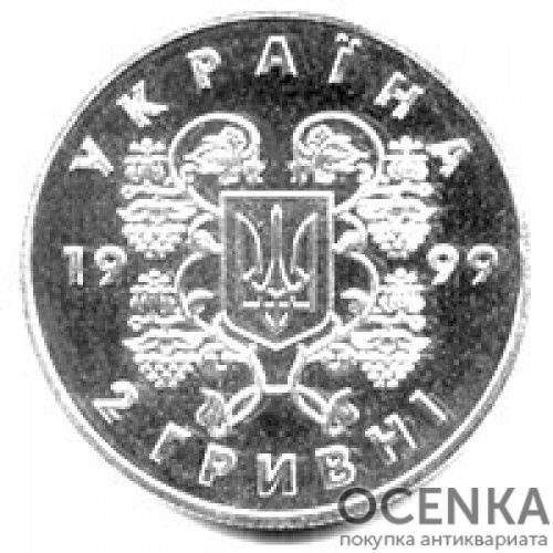 2 гривны 1999 год 80 лет провозглашения соборности Украины - 1