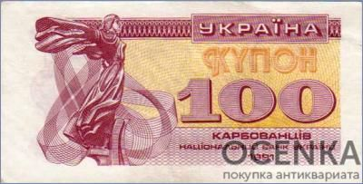 Банкнота 100 карбованцев (купон) 1991 года
