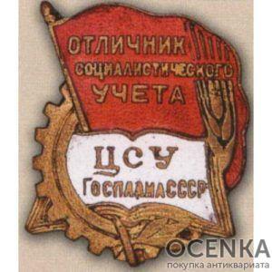 ЦСУ Госплана СССР. «Отличник социалистического учета». 1941 - 48 гг.