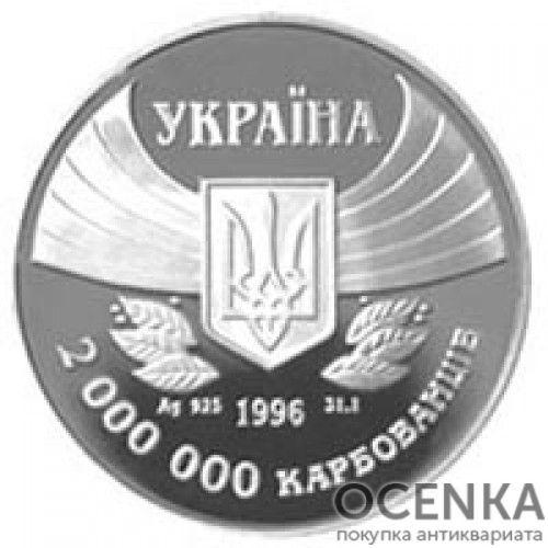 2 миллиона карбованцев 1996 год 100-летию Олимпийских игр современности - 1