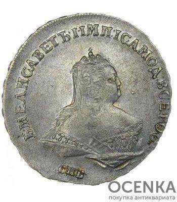 Полтина 1746 года Елизавета Петровна - 1