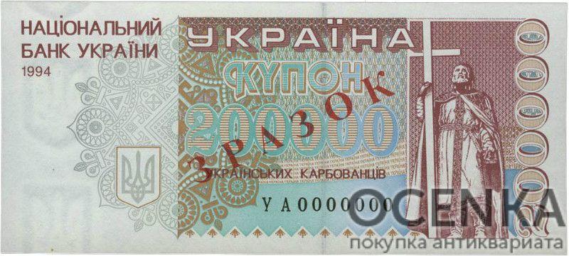 Банкнота 200000 карбованцев (купон) 1994 года ЗРАЗОК (образец)