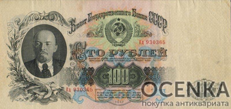 Банкнота 100 рублей 1947-1957 года