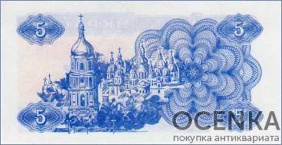 Банкнота 5 карбованцев (купон) 1991 года - 1
