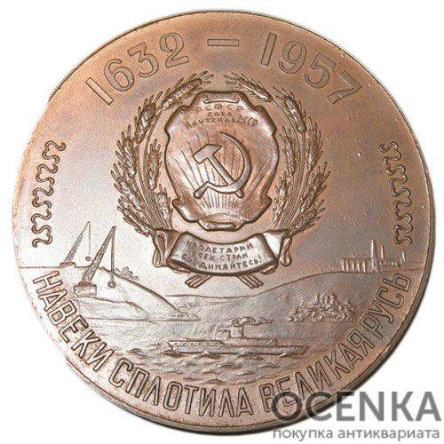 Памятная настольная медаль 325-летие вхождение Якутии в состав России - 1