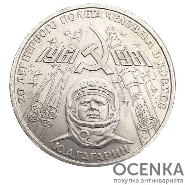 1 рубль 1981 г. Первый полет.  Ю.А. Гагарин