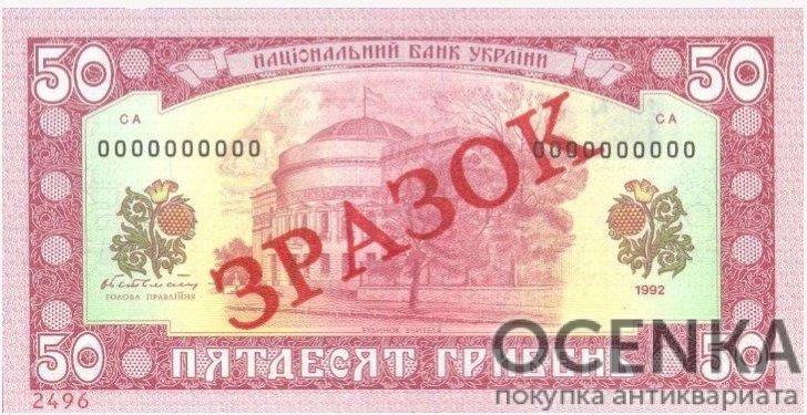 Банкнота 50 гривен 1992 года ЗРАЗОК (образец) - 1