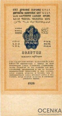 Банкнота 1 рубль золотом 1928 года - 1