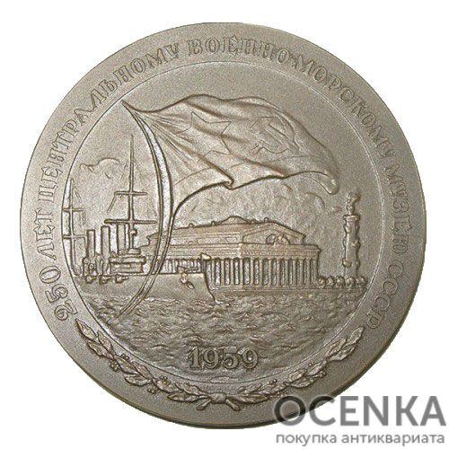 Памятная настольная медаль 250 лет Центральному военно-морскому музею СССР