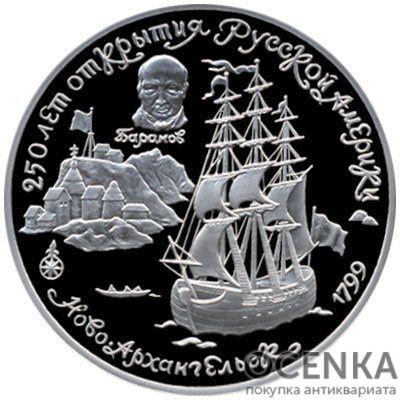 Палладиевая монета 25 рублей 1991 года. Ново-Архангельск
