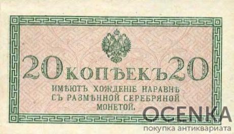 Банкнота (Билет) 20 копеек 1915-1917 года