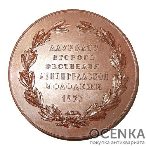 Памятная настольная медаль Лауреату второго фестиваля ленинградской молодежи - 1