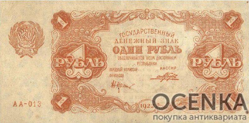 Банкнота РСФСР 1 рубль 1922 года