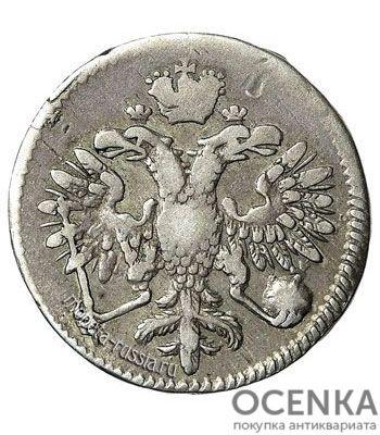 Гривенник 1707 года Петр 1 - 1