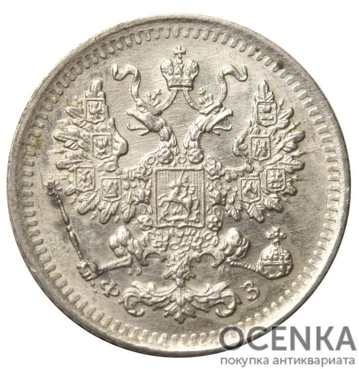 5 копеек 1900 года Николай 2 - 1
