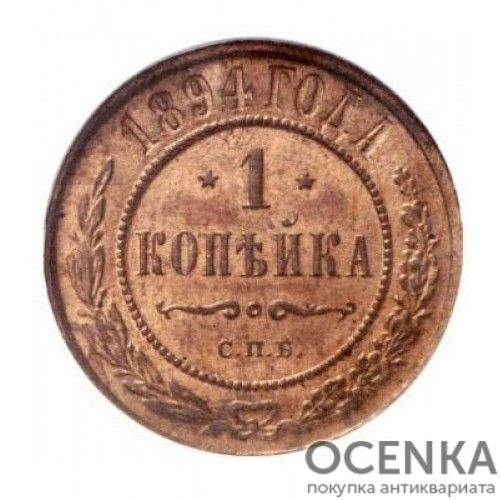 Медная монета 1 копейка Николая 2 - 1