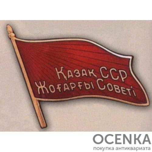 Нагрудный знак «Депутат ВС Казахской ССР». 1951 г. 3-й созыв