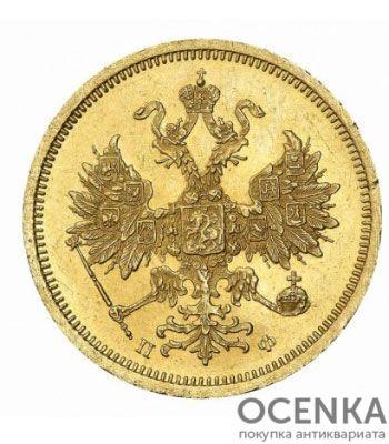 5 рублей 1859 года Александр 2 - 1
