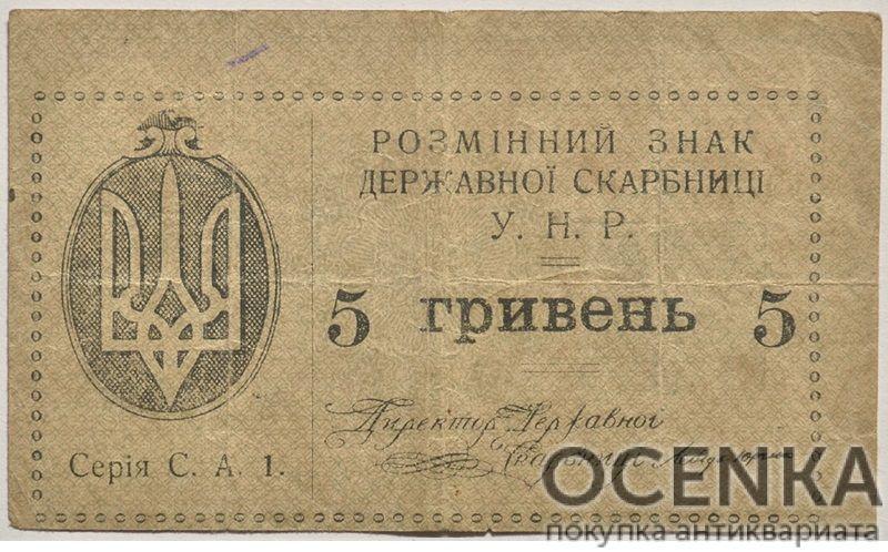 Банкнота 5 гривен 1920 года