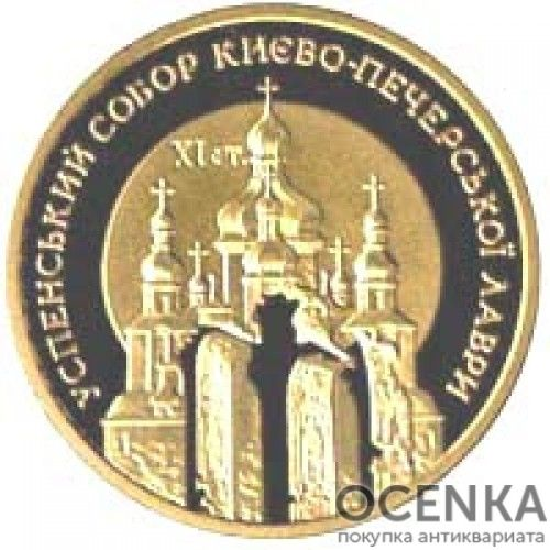 100 гривен 1998 год Успенский собор Киево-Печерской лавры - 1