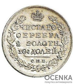 Полтина 1826 года Николай 1 - 1