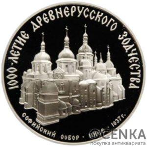 Серебряная монета 3 рубля 1988 года. Софийский собор в Киеве