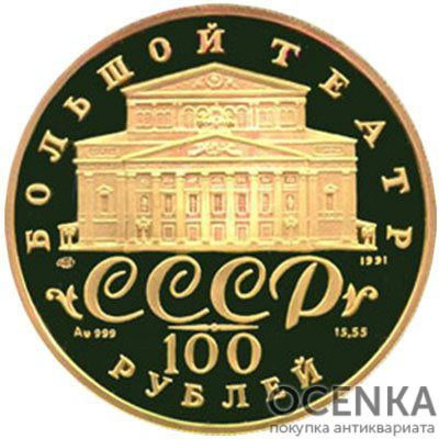 Золотая монета 100 рублей 1991 года. Русский балет. Балерина. 999 проба