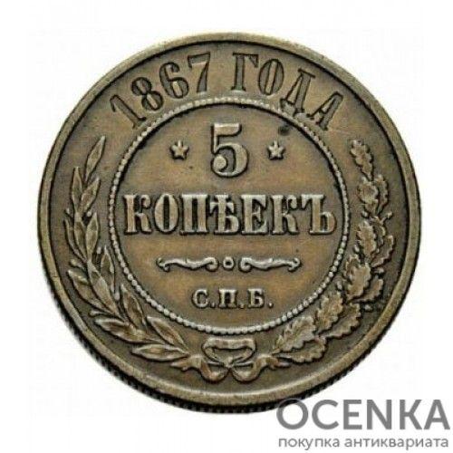 Медная монета 5 копеек Александра 2 - 3
