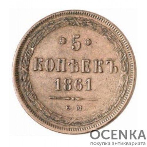 Медная монета 5 копеек Александра 2 - 1