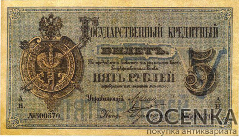 Банкнота (Билет) 5 рублей 1866-1886 годов