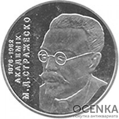 2 гривны 2006 год Николай Стражеско