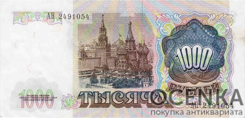 Банкнота 1000 рублей 1991 года - 1