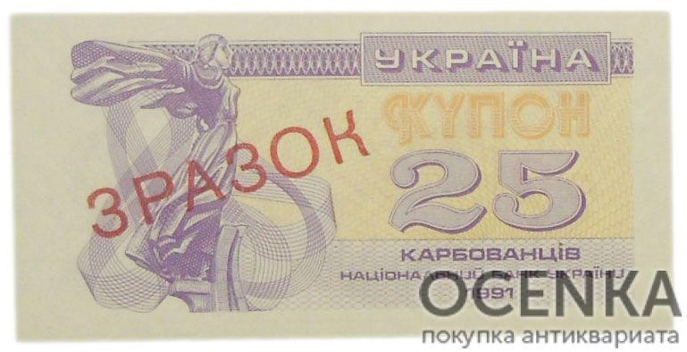 Банкнота 25 карбованцев (купон) 1991 года ЗРАЗОК (образец)