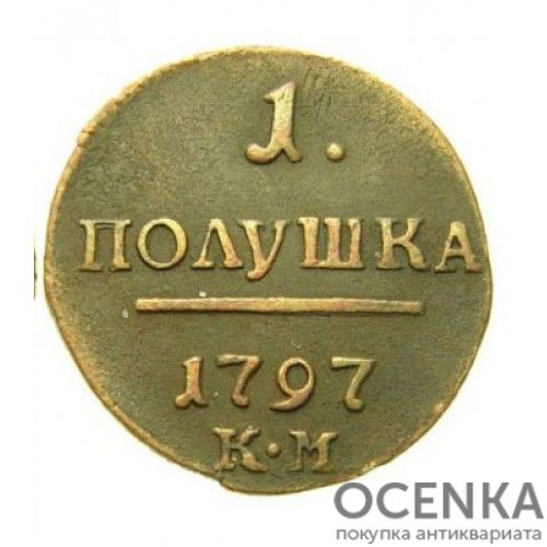Медная монета Полушка Павла 1