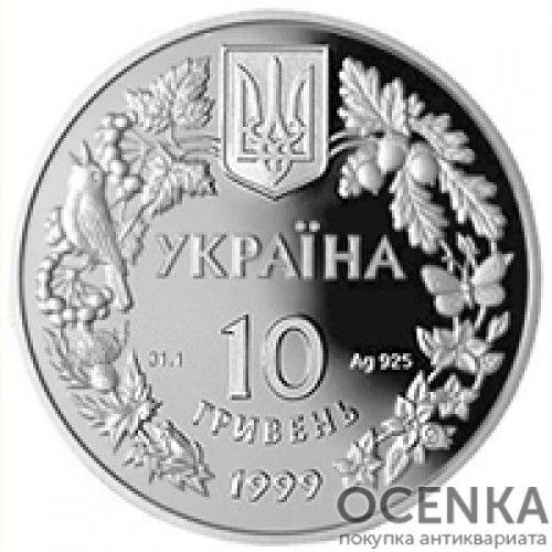 10 гривен 1999 год Соня садовая - 1