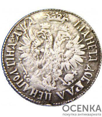 Полтина 1701 года Петр 1