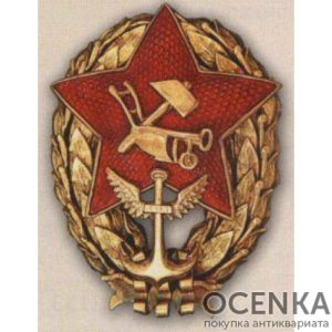 Нагрудный знак «Красного командира РККФ». 1918 - 22 гг.