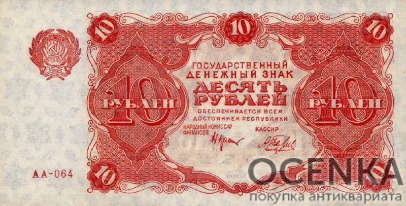 Банкнота РСФСР 10 рублей 1922 года