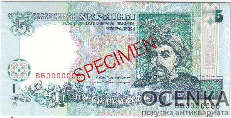 Банкнота 5 гривен 1994-2001 года SPECIMEN (образец)
