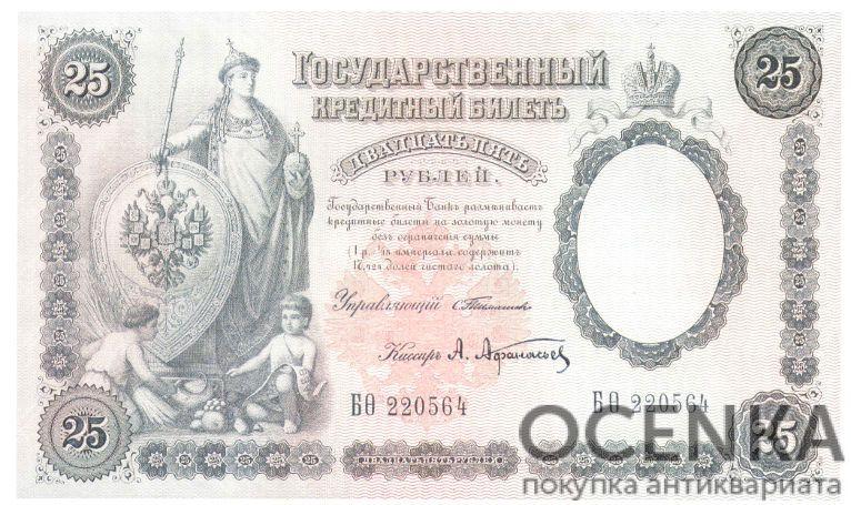 Банкнота (Билет) 25 рублей 1898-1903 годов