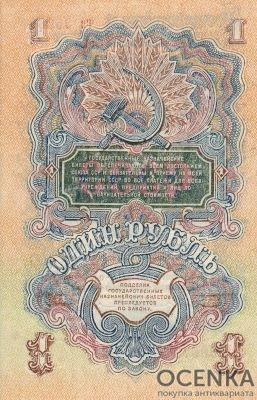 Банкнота 1 рубль 1947-1957 года - 1