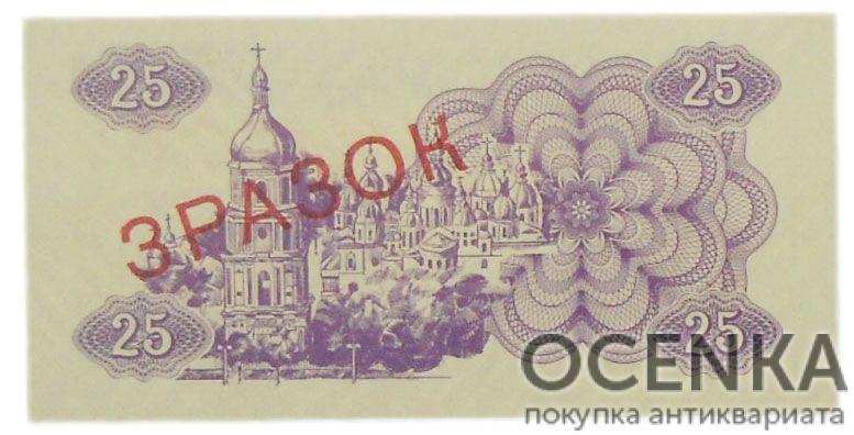 Банкнота 25 карбованцев (купон) 1991 года ЗРАЗОК (образец) - 1