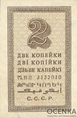 Банкнота 2 копейки 1924 года - 1